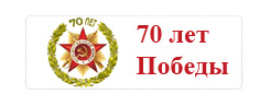"Сайт ""70 лет Победы"" oskoluno.ru/index.php?option=com_content&view=article&id=9914&Itemid=205"